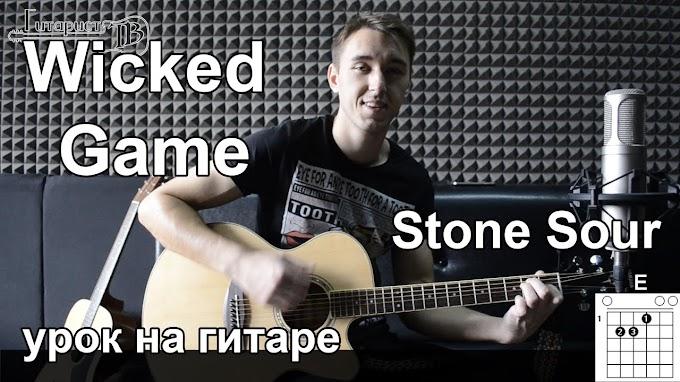 Wicked Games Lyrics Stone Sour