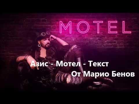 Азис - Мотел - Текст - Песни на Азис