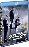 クロニクル [Blu-ray]