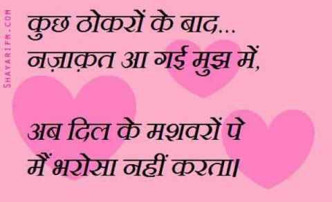 Dil Shayari, Dil Ke Mashware