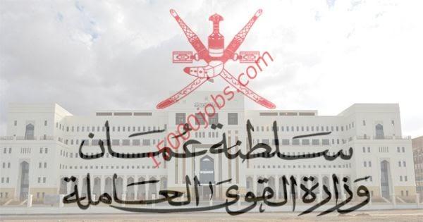 سبلة الوظائف عمان - وزارة القوى العاملة تعلن عن وظائف شاغرة بعمان