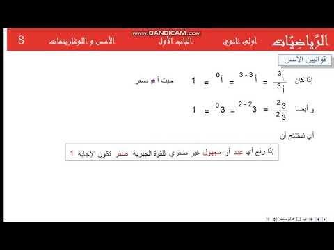 حل تمارين رياضيات ثاني ثانوي ليبيا