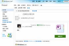 officewebapp-02 (by 異塵行者)