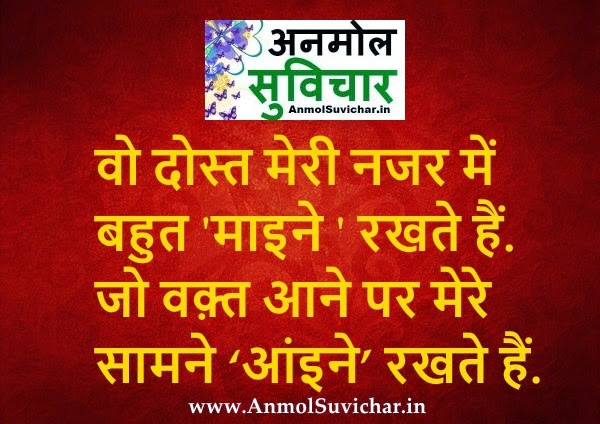 Hindi Quotes On Friendship Anmol Suvichar Hindi Quotes