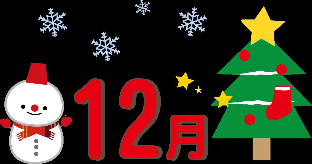 冬のイラスト12月1月無料イラスト