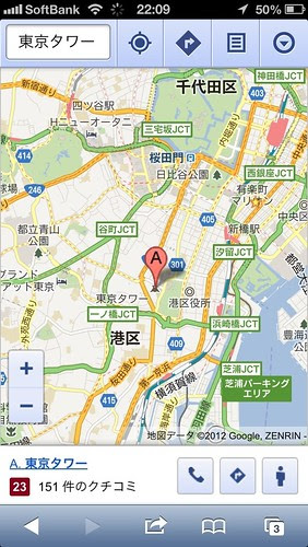 Street View on Google Maps Web Version in iPhone 5