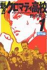 魁!!クロマティ高校 (1) (少年マガジンコミックス)
