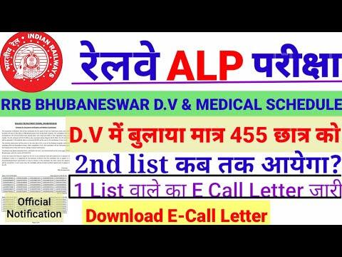 रेलवे ALP/TECH. भर्ती।RRB Bhubaneswar D.V & Medical Schedule मात्र 455...