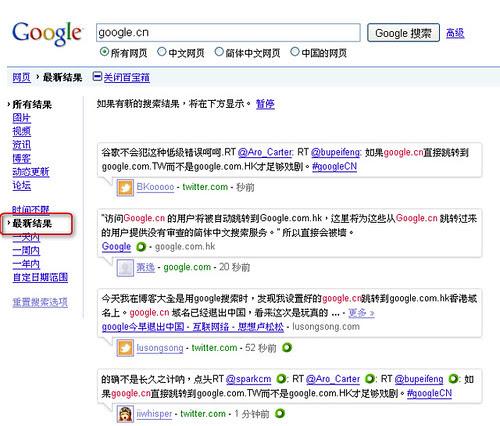 googlecn-06 (by 異塵行者)