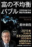 富の不均衡バブル 2022年までの黄金の投資戦略