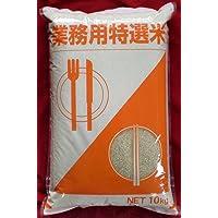 業務用特選米(国内産ブレンド米)10kg