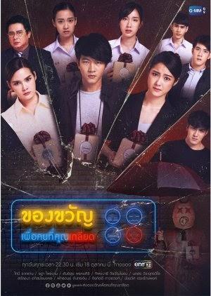 ของขวัญเพื่อคนที่คุณเกลียด [10 END] A Gift to the People You Hate - Thai Lakorn - Lakorn Thai