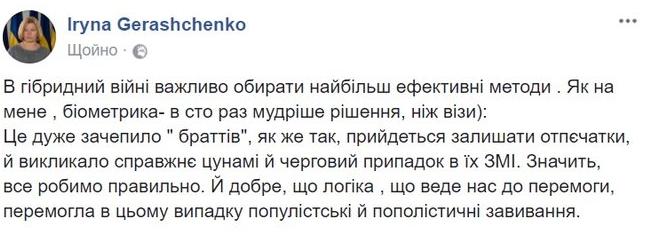 Биометрический контроль россиян вызвал цунами и очередной припадок СМИ РФ, - Геращенко