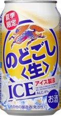 Kirin Nodogoshi Ice