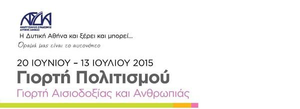 Συμμετοχή του Δήμου Φυλής στις εκδηλώσεις του ΑΣΔΑ