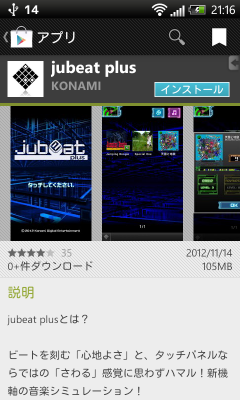 device-2012-11-14-211641.png