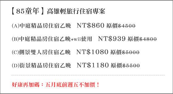 高雄/85童年/85/童年/民宿/三多商圈/大遠百