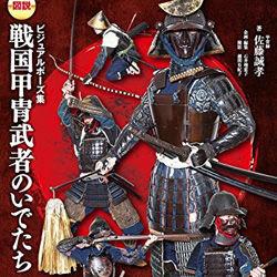 刀剣ワールド武士のイラストを描きたい 甲冑師 佐藤先生の
