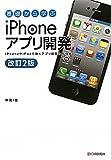 改訂2版 基礎から学ぶ iPhoneアプリ開発