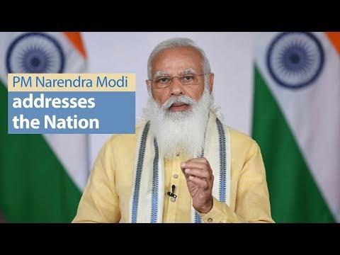 प्रधानमंत्री जी का देश के नाम संबोधन आज, शाम 5 बजे होंगे लाइव