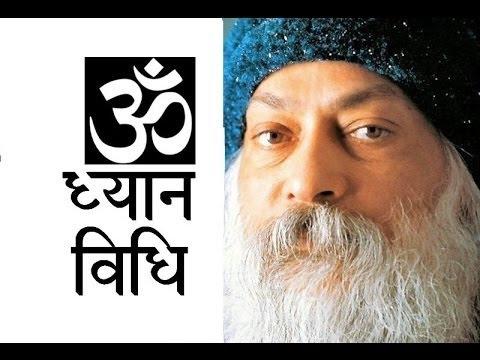 Om Meditation Technique ॐ धयन वध Osho Hindi Speech