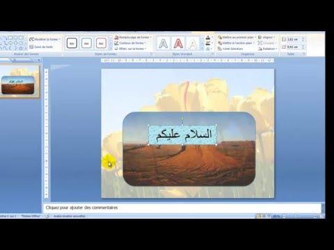 تعديل وتغيير الخلفية في بوربوانت  -  Powerpoint