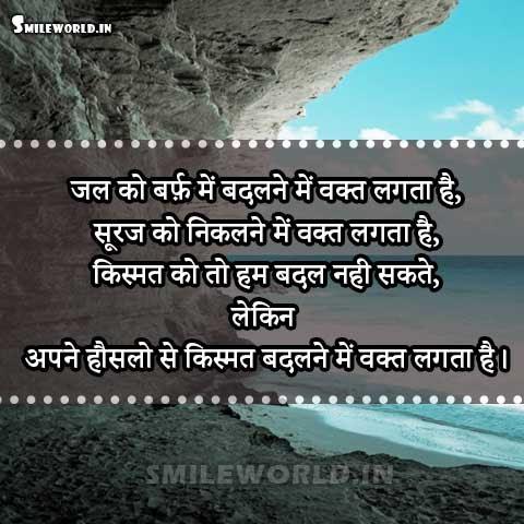 Zindagi Motivational Shayari in Hindi on Life Quotes Images