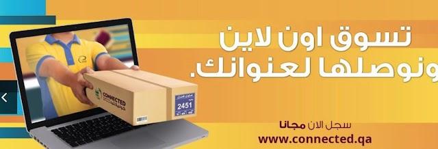 البريد الحكومي القطري يعطيك عنوان خاص بك للشراء من الانترنت