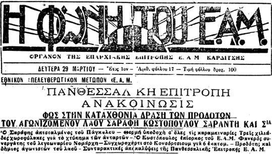 «Φωνή του ΕΑΜ» - Καταγγελία του Στέφανου Σαράφη ως προδότη (29 Μαρτίου 1943)