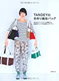 TANDEYの手作り帆布バッグ―神戸のカバンブランドが提案する家庭用ミシンで作る基本23アイテム