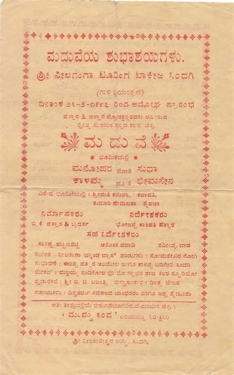 Shastipoorthi invitation