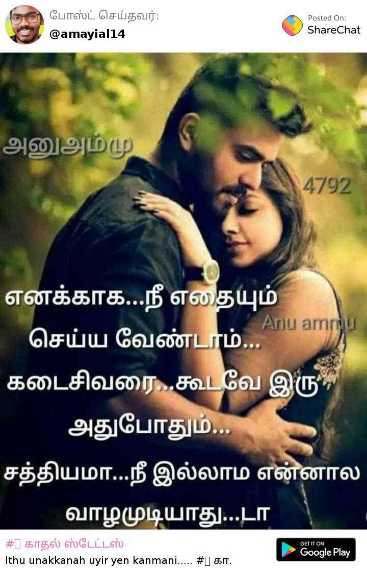 Yentuson: Sharechat Good Morning Video Songs Telugu Download