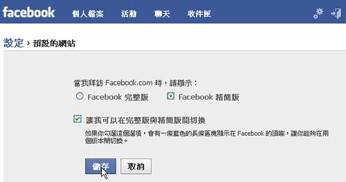 facebooklite-01 (by 異塵行者)