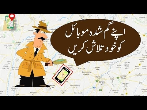 HOW TO FIND LOST MOBILE BY YOURSELF IN URDU