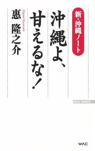 新・沖縄ノート 沖縄よ、甘えるな! (WAC BUNKO 226)