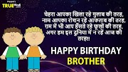 Happy Birthday Wishes for Brother in Hindi   Funny Birthday Wishes