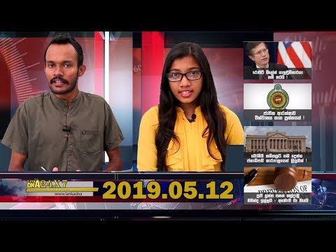 Lanka DNA 24x7 සති අග පුවත් විමසුම [2019.05.12]