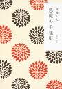 【送料無料】悪魔の手毬唄改版 [ 横溝正史 ]
