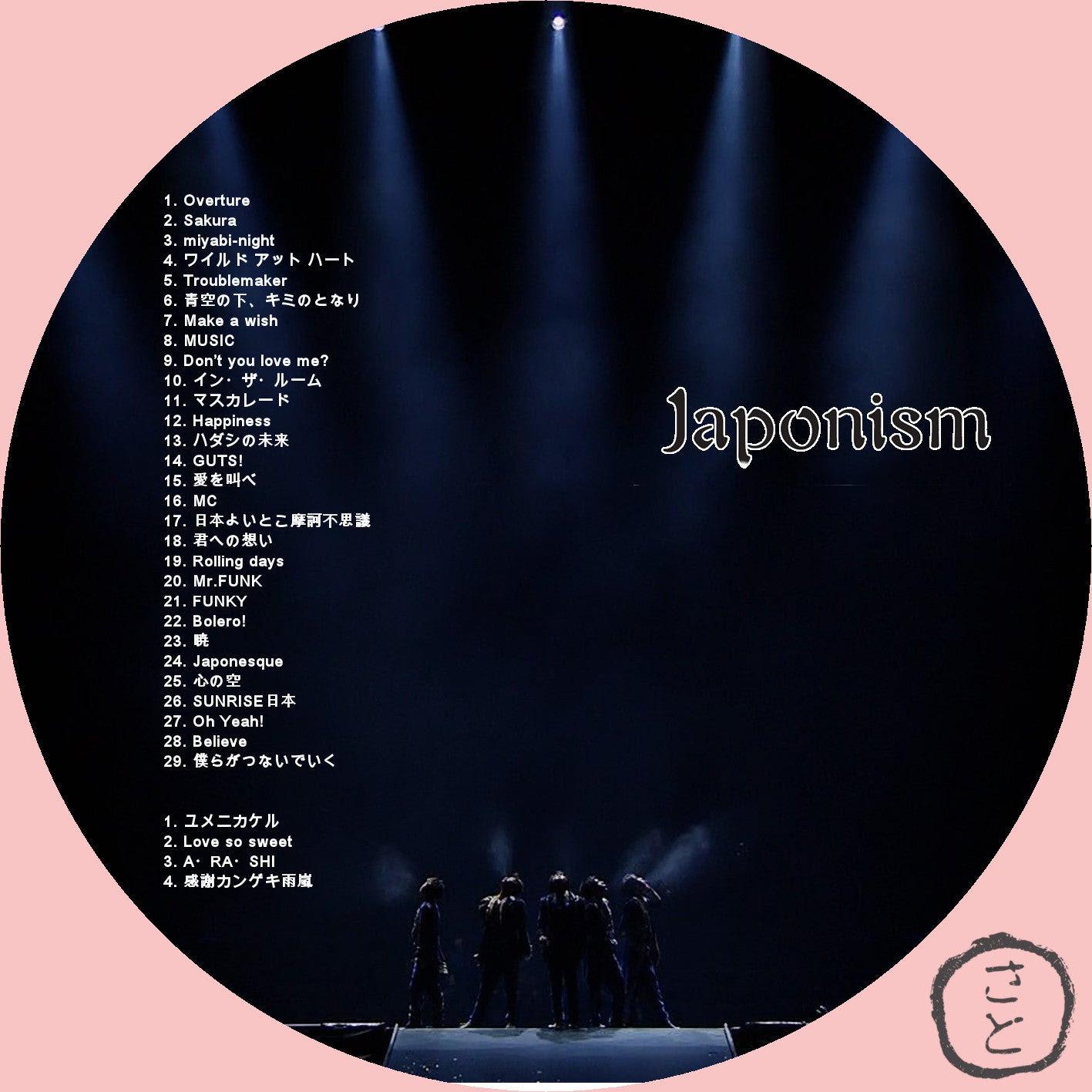 Luxury 嵐 Japonism Dvd ラベル