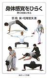 身体感覚をひらく―野口体操に学ぶ (岩波ジュニア新書)