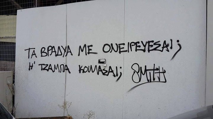 Αποτέλεσμα εικόνας για συνθηματα σε τοιχους με φιλοσοφικο νοημα