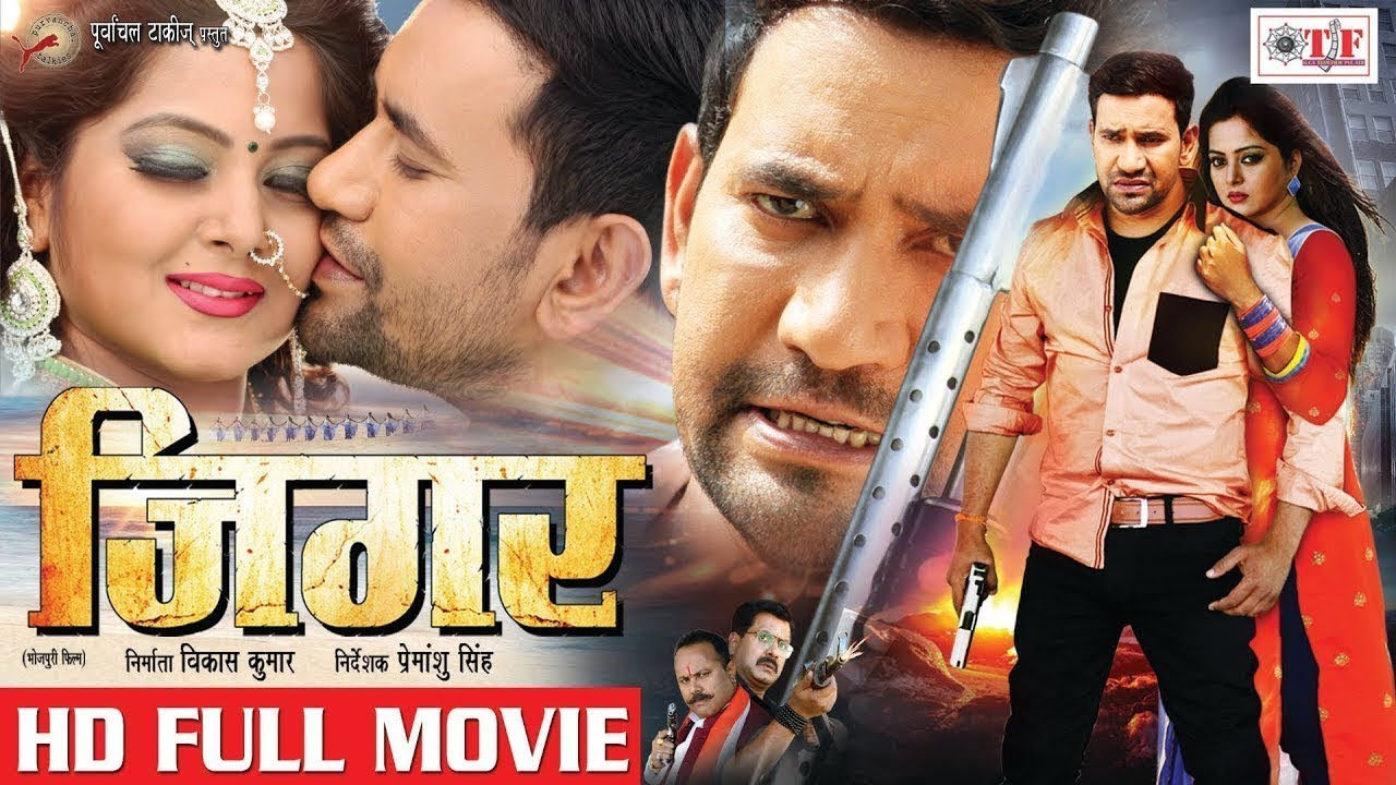 Check all videos related to jigar movie Film Jigar Movie