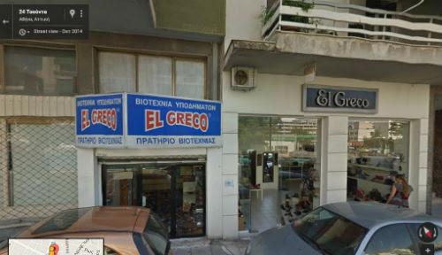 3caf62186ba2 Falcons  El Greco  Μια μικρή βιοτεχνία που φτιάχνει εξαιρετικής ...