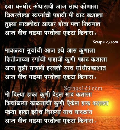 Marathi Sad Pics Images Wallpaper For Facebook Page 1