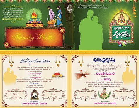indian wedding card invitation psd templates free