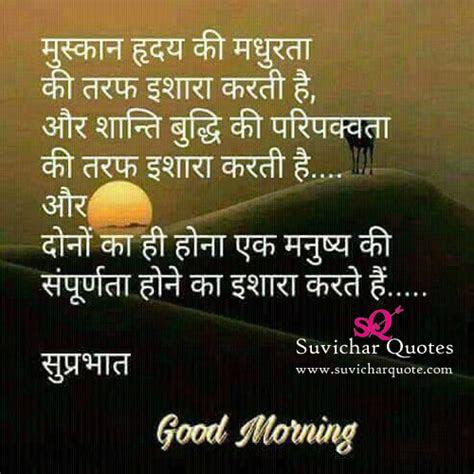 good morning images  whatsapp  hindi good morning