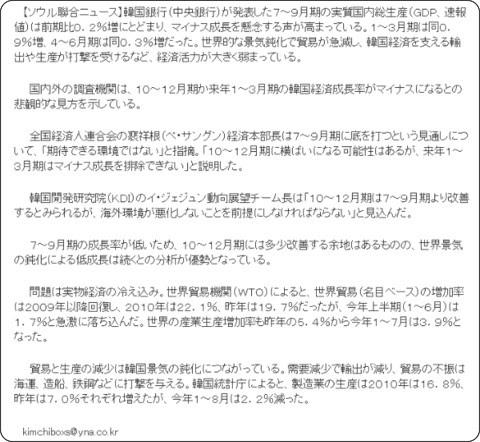 http://japanese.yonhapnews.co.kr/economy/2012/10/28/0500000000AJP20121028000300882.HTML