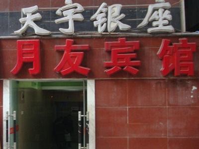 Price Chongqing Yueyou Hotel Jiangbei East Jianxin Road Branch