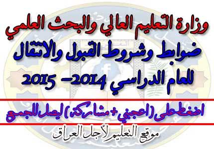 وزارة التعليم العالي والبحث العلمي تعلن ضوابط وشروط القبول والانتقال للعام الدراسي 2014- 2015