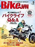 BikeJIN/培倶人(バイクジン) 2014年3月号 Vol.133[雑誌] (BikeJIN/培倶人シリーズ)